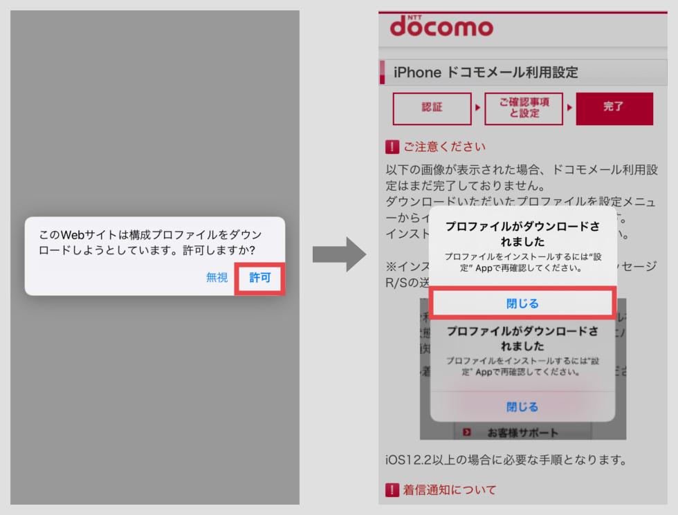 ドコモメールPW設定手順_7