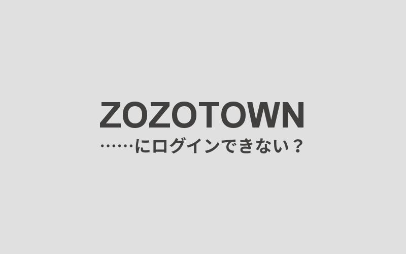 ZOZOTOWNにログインできない_アイキャッチ