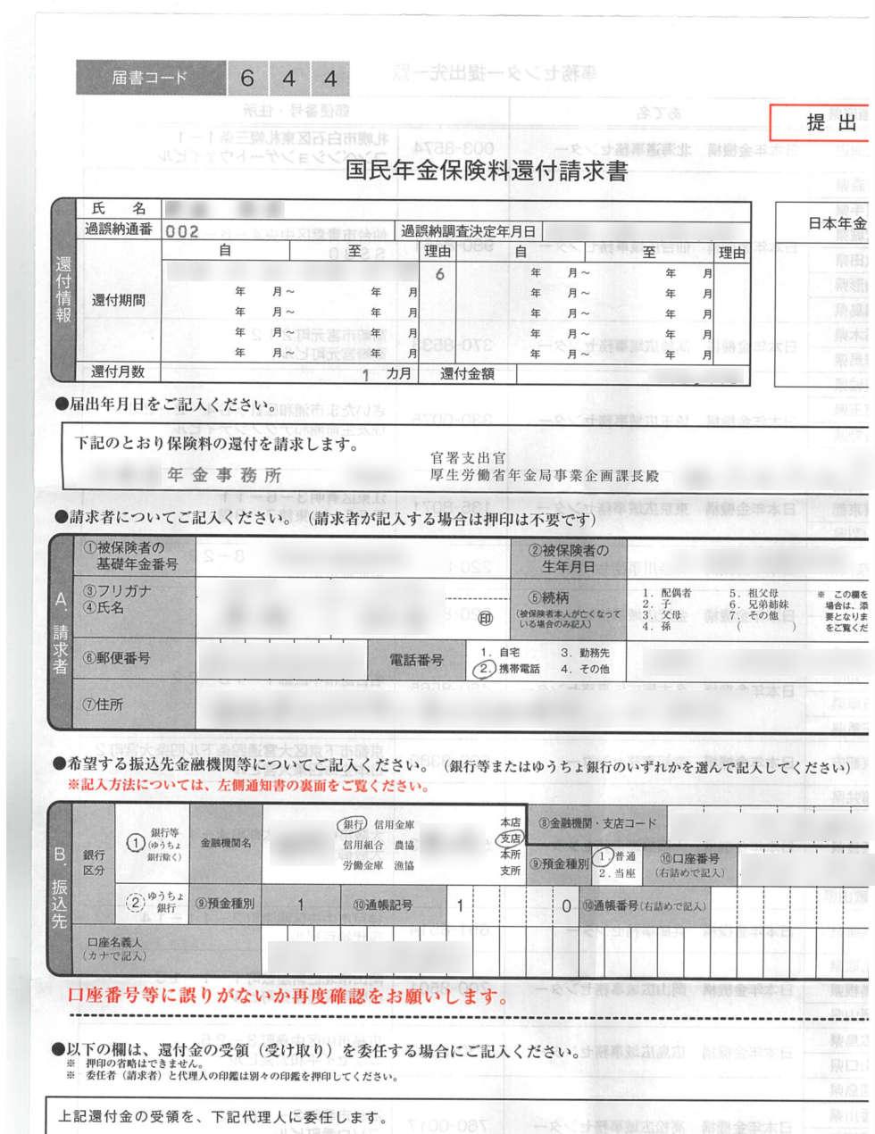 国民年金保険料還付請求書_改