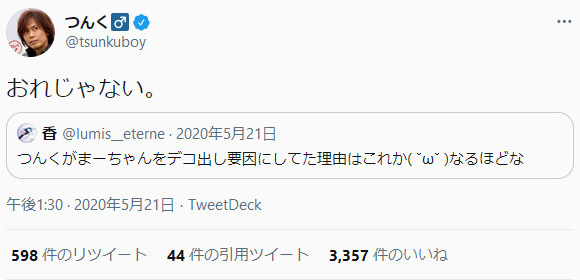 つんくTwitter_20200521