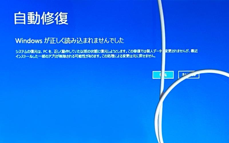 Windows8起動不可_故障1