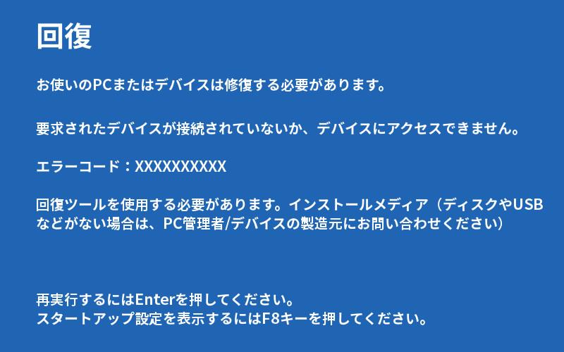 Windows8起動不可_故障6
