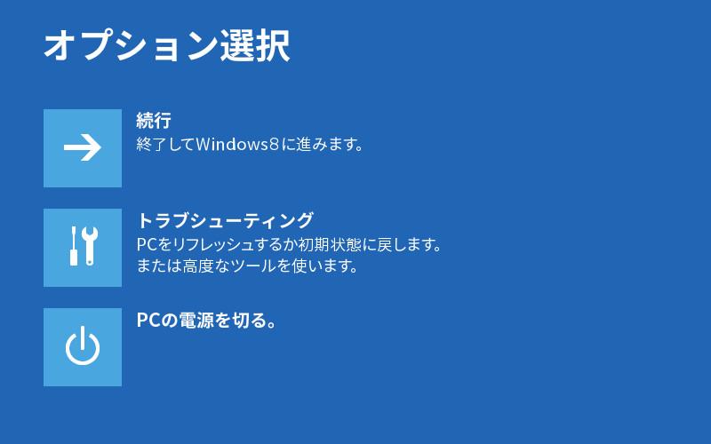 Windows8起動不可_故障7