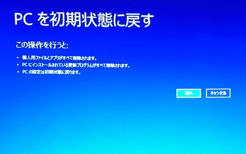 Windows8起動不可_故障8