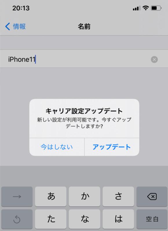 iPhone11_キャリア設定アップデート1