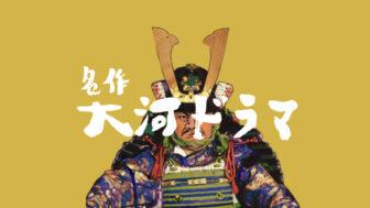 NHK大河ドラマランキング_アイキャッチ