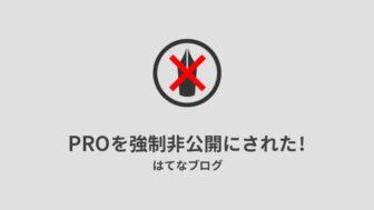 PROを強制非公開にされたアイキャッチ