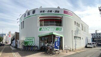 イオンバイクの自転車レビューアイキャッチ