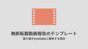 YouTube用無断転載動画報告のテンプレートアイキャッチ